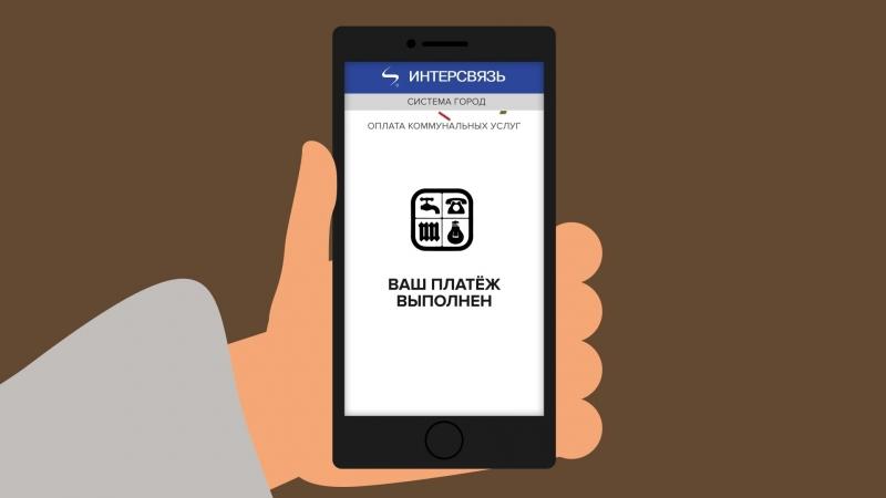 Система Город в мобильном приложении Интерсвязь
