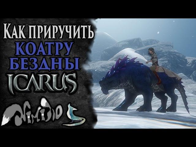 Icarus online RU Как приручить 30 Коатра Бездны Берег Парны