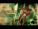 PS4 стрим Uncharted - Drakes Fortune
