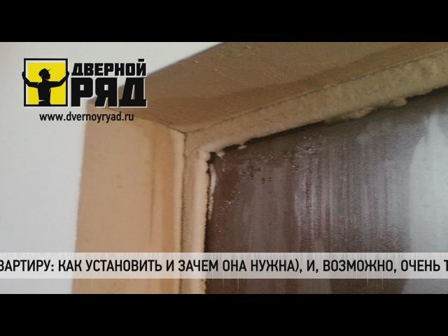 Промерзание двери. Примеры