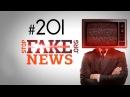 Покушение на Скрипаля неправдоподобные версии российских СМИ и украинский след - SFN 201