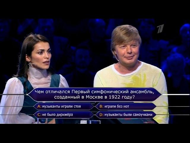 Сати Казанова и Андрей Григорьев-Аполлонов в программе Кто хочет стать миллион ...