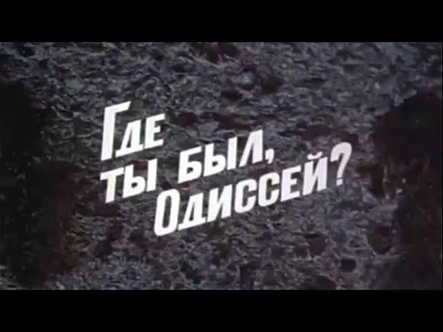 Где ты был, Одиссей (1978). Все серии подряд. Военный фильм | Золотая коллекция