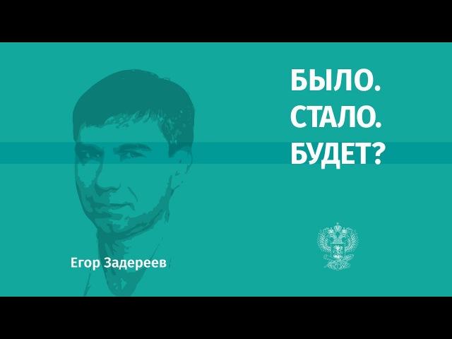 Доцент Егор Задереев об подведении популяций