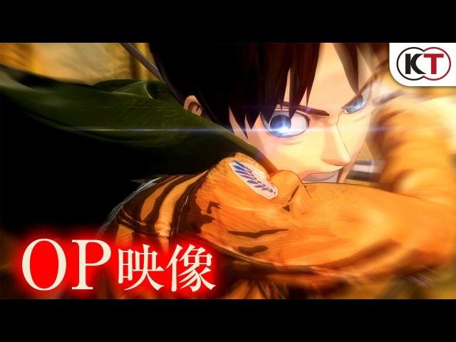 OP映像 ゲーム『進撃の巨人2』PS4PS VitaSwitchSteam
