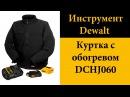 Куртка с подогревом Dewalt DCHJ060