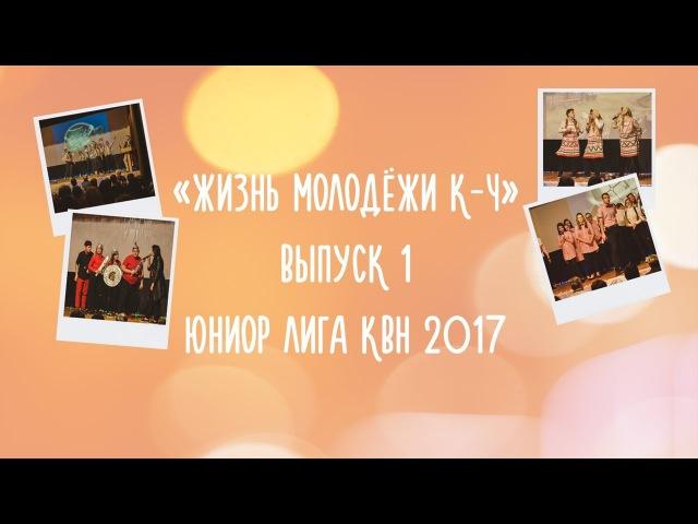 ЖИЗНЬ МОЛОДЁЖИ К-Ч Выпуск 1 Юниор Лига КВН
