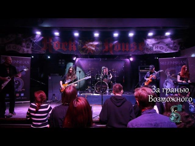 Selenseas - За гранью возможного (Концерт в Rock House 02062017)