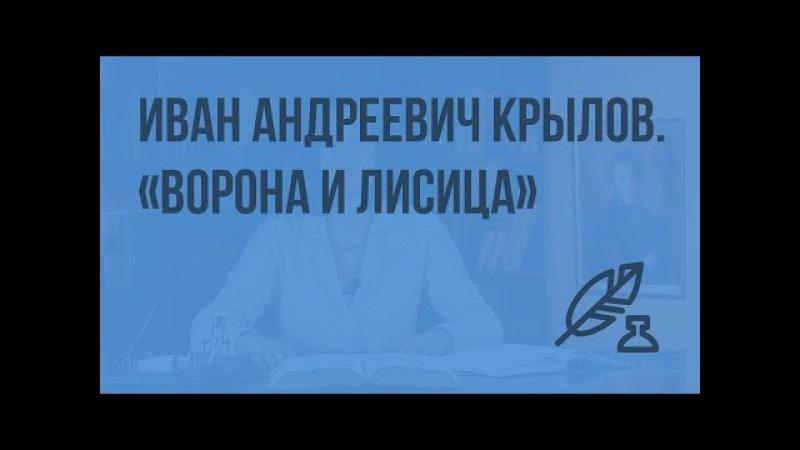 Иван Андреевич Крылов. Слово о баснописце. «Ворона и лисица». Обличение человече...