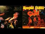 Gain (Валерий ГаинаТриоKRUIZ) -1990- Gain (CD. PolyGram 528766-2)