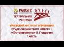 Театральная матрица 2017 | Уральский институт управления [1 часть]
