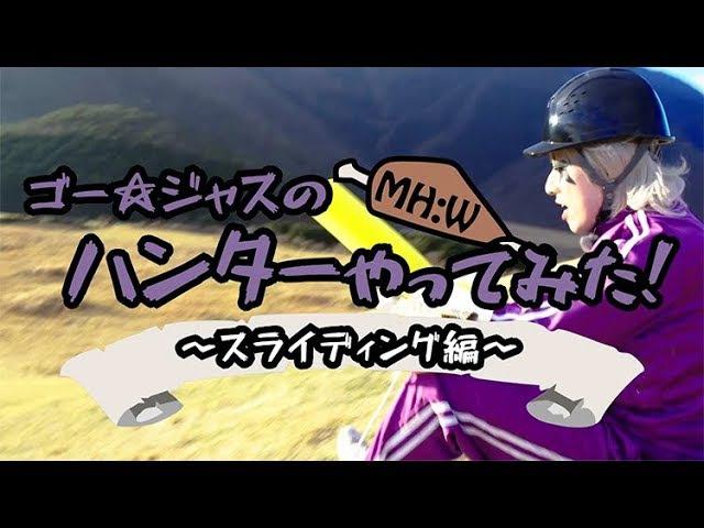 ゴー☆ジャスの『MH:W』ハンターやってみた!第5回スライディング編