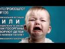 Фильм удаляют Максимальный репост Современный фашизм не по детски 2017 депутат правду матерям