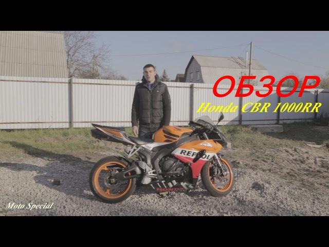 Легендарная Спортуха Обзор Honda CBR 1000RR