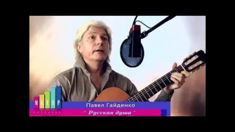 Павел Гайденко - Русская душа