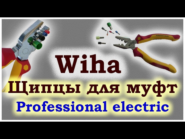 WIHA Щипцы для муфт Professional electric