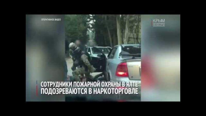 Сотрудники пожарной охраны в Ялте подозреваются в наркоторговле