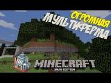 Industrial Minecraft 1.12.2  Огромная мультиферма дерева!  #11