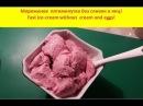 СуперВкусное мороженое без сливок и яиц! Готовится легко за 5 мин.!Ice cream without cream and eggs