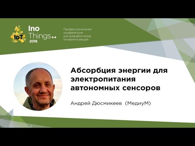 Абсорбция энергии для электропитания автономных сенсоров / Андрей Дюсмикеев (МедиуМ)