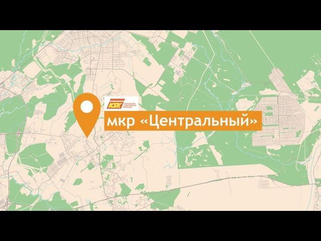 МКР Центральный перспективный район