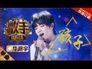华晨宇 《孩子》-《歌手2018》第5期 单曲纯享版 The Singer 【歌手官方频道】