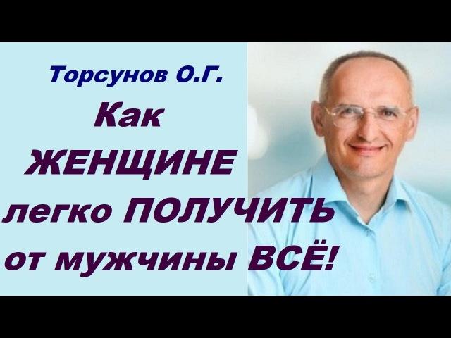 Торсунов О.Г. Как ЖЕНЩИНЕ легко ПОЛУЧИТЬ от мужчины ВСЁ!