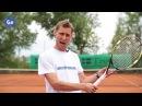 Подача и секреты приема в теннисе Часть 1 Хватка для подачи