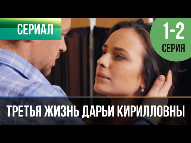 ▶️ Третья жизнь Дарьи Кирилловны 1 и 2 серия - Мелодрама | Фильмы и сериалы - Русские мелодрамы