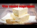 Что такое маргарин