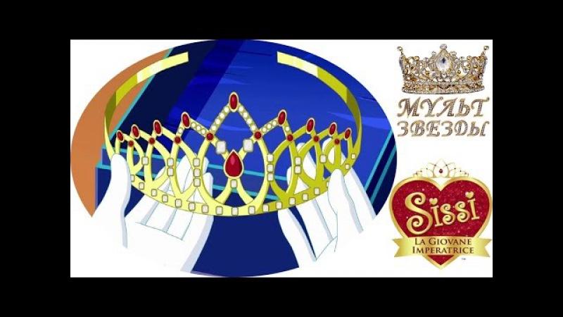 ♛ ПРИНЦЕССА СИССИ с которой создавали БАРБИ - 30 - поклонницы принцессы