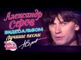 Александр СЕРОВ ЛУЧШИЕ ПЕСНИ Видеоальбом