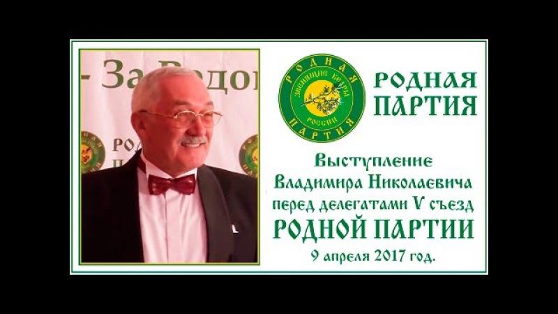 Владимир Николаевич Мегре · V съезд Родной Партии
