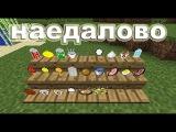 MINECRAFT 1.12. Наедалово или жрем все подряд))) Выживание майнкрафт #9