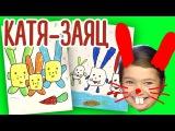 Рисуем ЗАЙЦЕВ на Новый год с Катей Урок рисования для детей