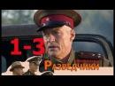 ВОЕННЫЙ Фильм о Красной Армии РАЗВЕДЧИКИ Последний бой серии 1-3 Борис Щербаков Максим Заусалин