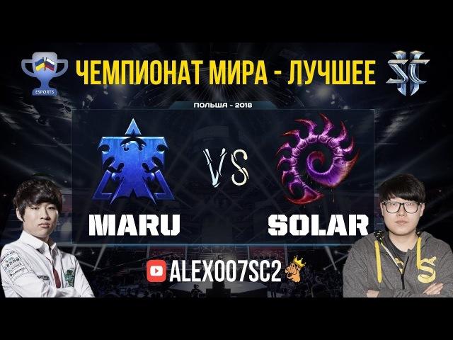 Масс воздух террана на чемпионате мира Maru Terran vs Solar Zerg