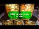 Кабачки как грибы на зиму Очень Вкусный рецепт заготовки