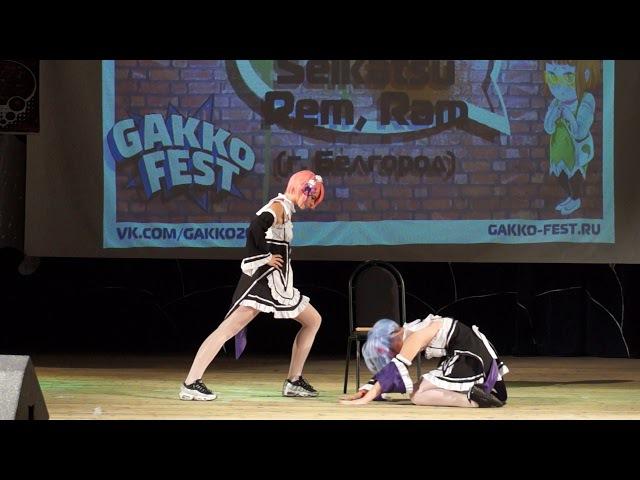 Gakko Fest 2017. Акт 2-37. Дефиле. Re:Zero kara Hajimeru Isekai Seikatsu (Rem, Ram) г.Белгород