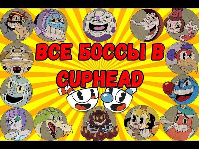 Cuphead BOSS ❤ Все БОССЫ с игры и тактика победы Стратегия и эмоциональное покорение