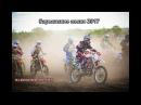 Барышские пески 2017- Соревнования по мотокроссу г.Барыш
