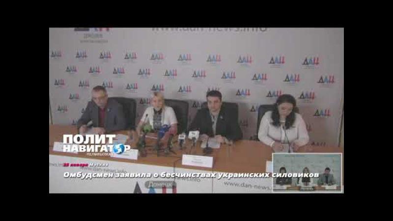 Омбудсмен заявила о бесчинствах украинских силовиков