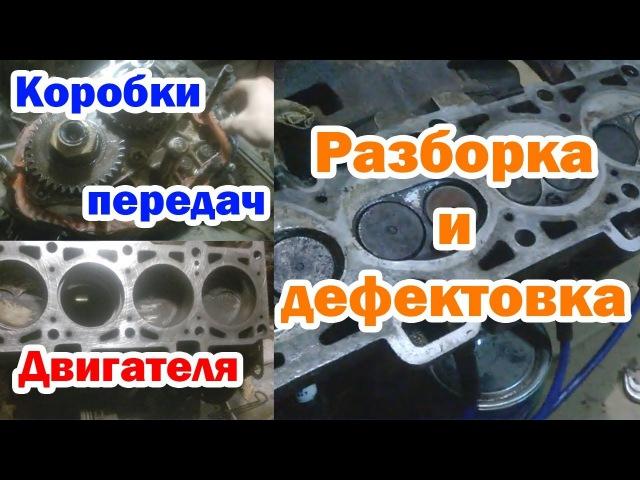 Разборка и дефектовка двигателя, коробки и сцепления ваз 2108-09