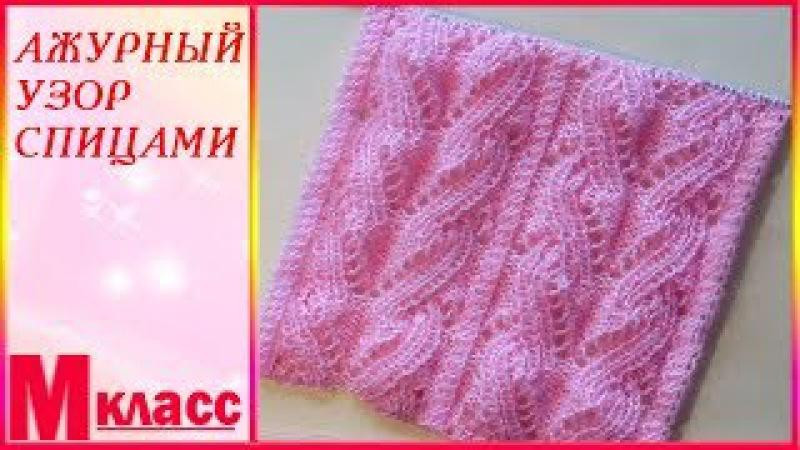 ВОЗДУШНЫЙ АЖУРНЫЙ УЗОР спицами по схеме | Lace Knitting
