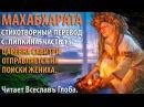 Махабхарата Стихотворный перевод С Липкина Часть 13