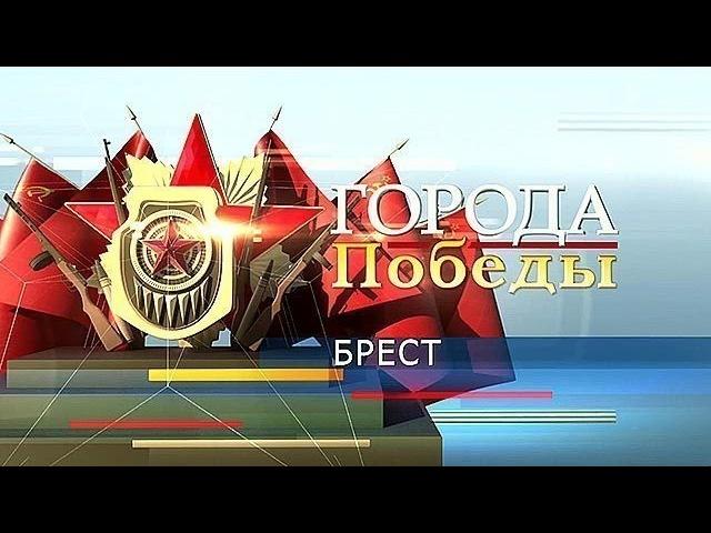 Подвиг ихбессмертен— оподвиге защитников Брестской крепости вспецпроекте Первого канала