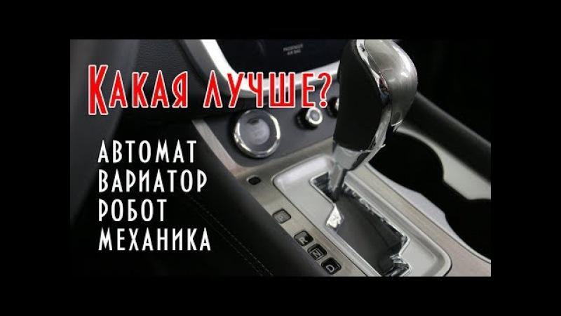 Как выбрать автомобиль, какая коробка лучше: автомат, вариатор, робот, механика