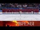 Зимняя Олимпиада завершена россияне стали самыми сильными на льду олимпийского Пхенчхана