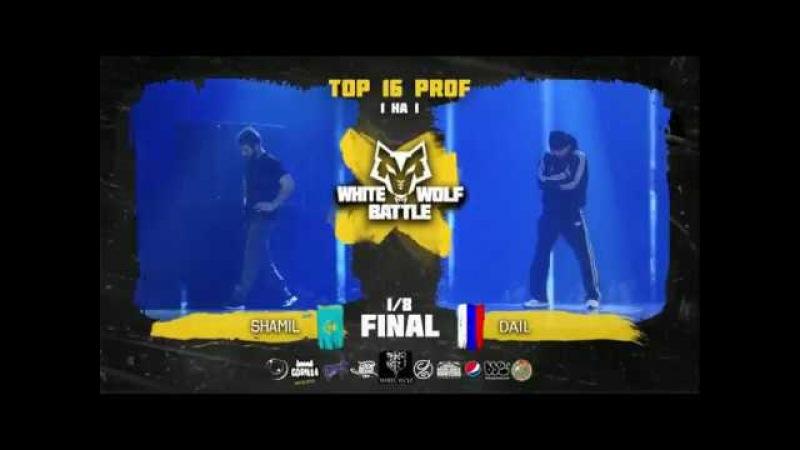 Shamil VS Dale ✘ SOLO 1/4 final ✘ White Wolf Battle 2018