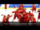 Team Russia OAR Olympic Champions 2018 Сборная России по хоккею Олимпийские Чемпионы 2018